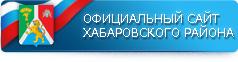 Хабаровский муниципальный район